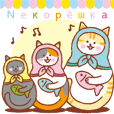 nekoryoshka(cat matryoshka doll)