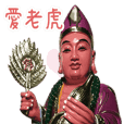 Jigong Zen Master Mobilization
