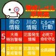 BIGに役立つ☆緊急防災スタンプ