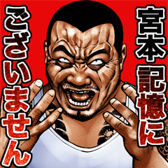 Miyamoto dedicated kowamote sticker 2
