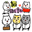 貓株式會社1-日常生活篇