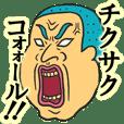 使ゆる熊本弁ですけんPRO(使えんVer.)