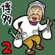 Granny in Hakata 2