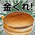 メッセージハンバーガー