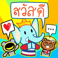 Sawadee Krap (Thai)