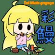嬌鰻鯨娘大橫行  -  彩鰻篇