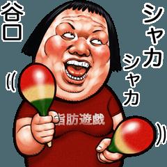 Taniguchi dedicated Face dynamite 2
