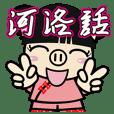 Piga and Ponda Taiwanese 01