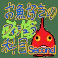 お魚好きのfish科目2