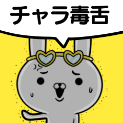 容疑者ウサギ☆チャラ毒舌