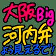超特大めっちゃ見やすい!大阪★河内弁方言