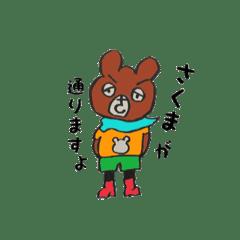 Line 佐久間