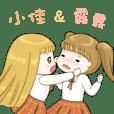 Siao-jia & Lulu 1