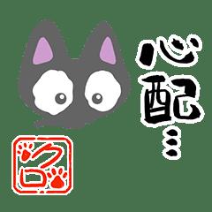 Chibi Kuro (Calligraphy)