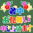 大きい字のカラフル絵文字 夏編 太字 1
