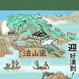 水滸伝 アニメーションスタンプ
