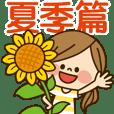 Kawashufu【夏季篇】