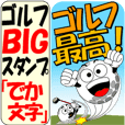 "Golf BIG Sticker ""Big Character"""