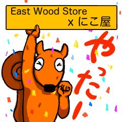 East Wood Store X にこ屋 コラボスタンプ