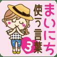 【毎日つかえる言葉♥3】ゆるカジ女子