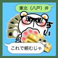 めがねくま 東北弁(南部)