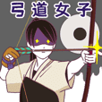Kyudo girl Yumiko ver.3(Japanese)