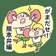赤ちゃんスタンプ 熊本弁編