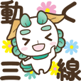 Moving Sanshin Shisa [Okinawa folk song]