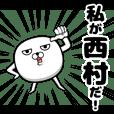 แสตมป์ของนิชิมูระ