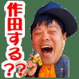 作田スタンプ海賊版