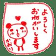 namae from sticker kaori keigo