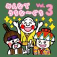 みんなでうちな〜ぐち3!!