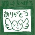ハンコ風デカ文字スタンプ♡親しき友へ