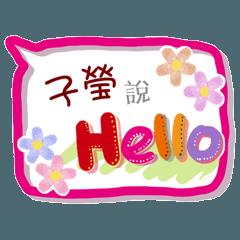 子瑩來了(專用姓名貼圖)