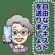 元気なおばあさんからのメッセージ続編