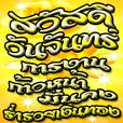 Happy all Festivals(Big Sticker)