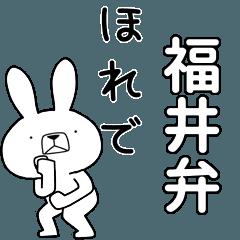 BIG Dialect rabbit [fukui]