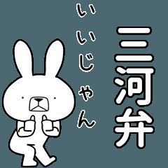 BIG Dialect rabbit [mikawa]