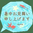 夏のお洒落な大人女子【敬語】