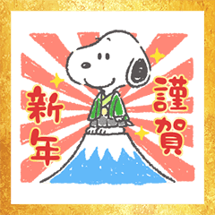 Snoopy New Years Omikuji Stickers Line Stickers Line Store