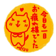 namae from sticker megu keigo