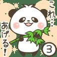 ぱんだのちゅんちゅん 3