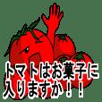 陽気なトマト