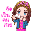 Nam Wan Chubby Life