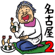 Granny in Nagoya Prefecture 2