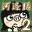 Piga and Ponda Taiwanese 02