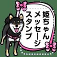 黒豆柴の姫ちゃん メッセージスタンプ
