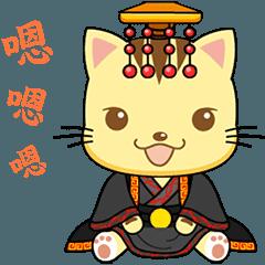 星猫♪ 15 皇帝シリーズ2 - 中国語版