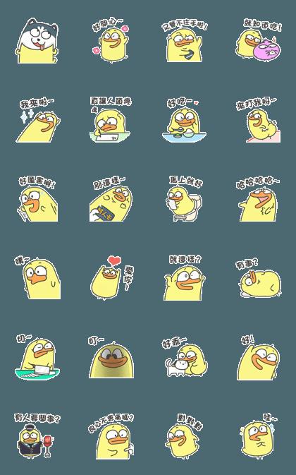 小黃鴨的搞笑日常 3