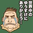 Yusuke Sticker